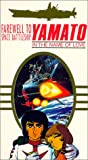 Farewell to Space Battleship Yamato [VHS]