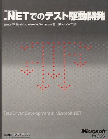 Microsoft.NETでのテスト駆動開発
