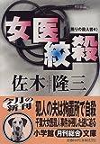 女医絞殺―隣りの殺人者〈4〉 (小学館文庫)