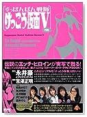 Kamen V fine squadron pop soft-shelled turtle (2004) ISBN: 4063078523 [Japanese Import]