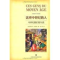 这些中世纪的人:中世纪的日常生活