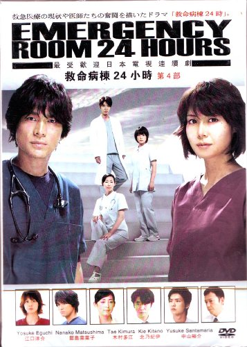 Emergency Room 24 Hours Part IV - Japanese Drama with English Subtitle - Original 6 DVDs - 7 Episodes - Clear picture quality (NOT a compressed 2 disc version)