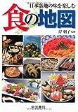 日本各地の味を楽しむ 食の地図 (旅に出たくなる地図シリーズ5)