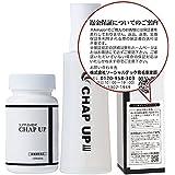 【医薬部外品】チャップアップ(CHAPUP)返金保証書付 薬用育毛剤(育毛ローション)・サプリメントセット