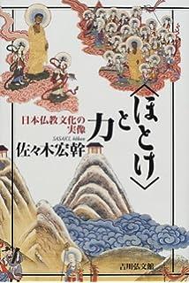 仏力―生活仏教のダイナミズム   ...