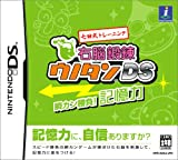 Unou Tanren Unotan DS Shun Kan Shoubu! Kiokuryoku [Japan Import]