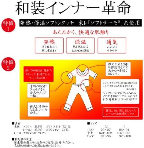 ヒートシャツインナー 和装肌着インナー・ヒート+プラスふいっと 京都発 東レ『ソフトサーモ』使用