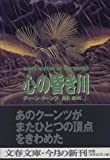 心の昏き川 (上) (文春文庫)