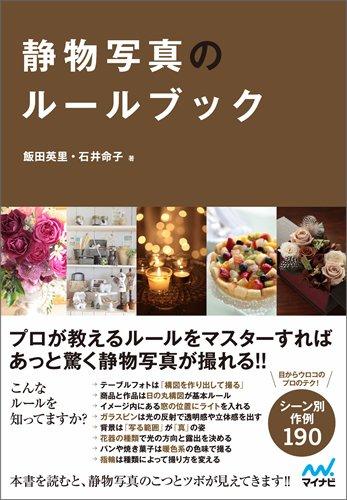 Download Seibutsu shashin no rūru bukku pdf