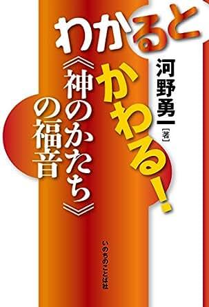 WakarutoKawaru KaminokatachiNoFukuin (Japanese Edition)