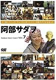 世界ウルルン滞在記 Vol.7 阿部サダヲ [DVD]