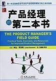 产品经理的第2本书
