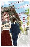 さんかく屋根街アパート(1) (BE LOVE KC)