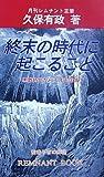 終末の時代に起こること (Remnant book)