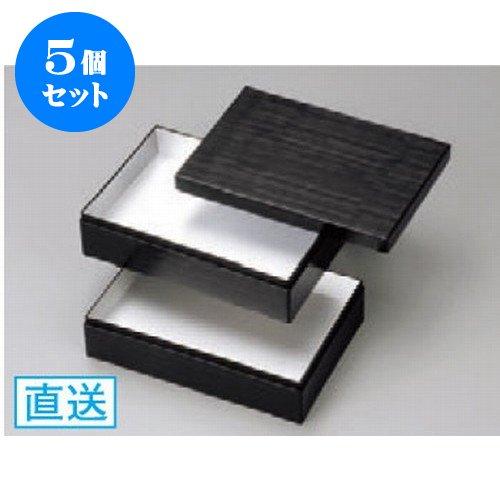 5個セット 仕切紙箱 2段長手紙折箱 ささやか内銀 [23.8 x 16.3 x 11cm] (7-990-9) 料亭 旅館 和食器 飲食店 業務用 B01LXUAJ6C
