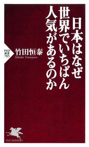 日本はなぜ世界でいちばん人気があるのか (PHP新書) (Japanese Edition) 515D1JDMa 2BL