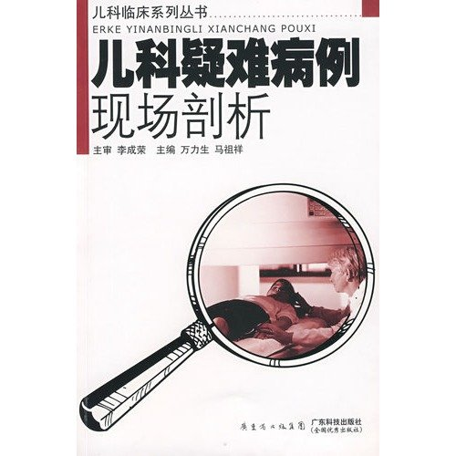 pediatric-difficult-cases-on-site-profiling-author-wan-lik-sang-obstetrics-price-2800-publisher-guan