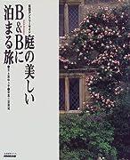 英国カントリーサイド庭の美しいB&Bに泊まる旅 (生活実用シリーズ)