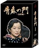 青春の門-筑豊篇- DVD-BOX