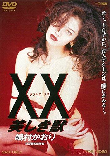 XX ダブルエックス 美しき獣