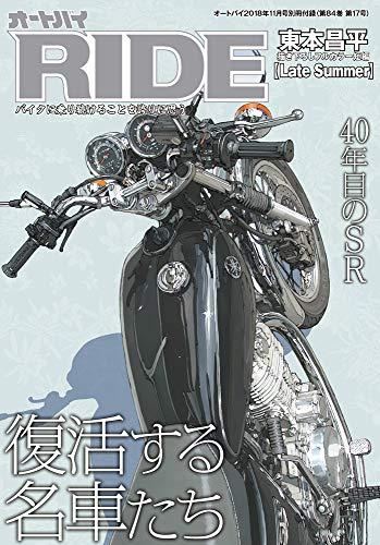オートバイ 2018年11月号 最新号 追加画像