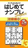 はじめてナンプレSuper[初級編13] (ナンプレガーデン★BOOK)