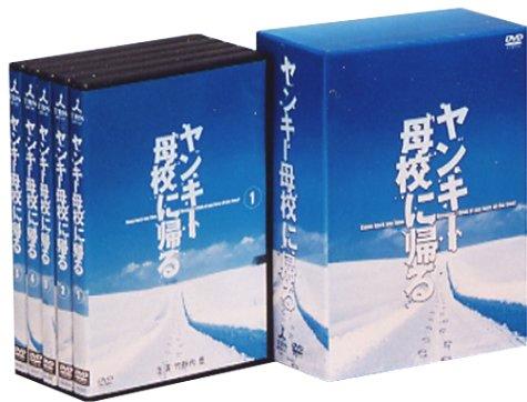【安心発送】 ヤンキー母校に帰る ) DVD-BOX DVD-BOX ( 初回限定生産 B000185CTK ) B000185CTK, 正規品!:69a6dd16 --- a0267596.xsph.ru