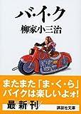 バ・イ・ク (講談社文庫)