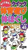 Sugu dekiru kuikku taiiku asobi & karadahogushi : Tanoshii asobi de chikara ga minitsuku besuto 45