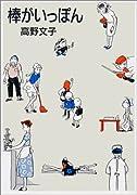 棒がいっぽん (Mag comics)
