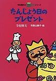 たんじょう日のプレゼント (寺村輝夫の王さまシリーズ)