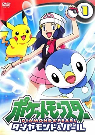 Amazon.co.jp: ポケットモンスター ダイヤモンド&パール [レンタル ...
