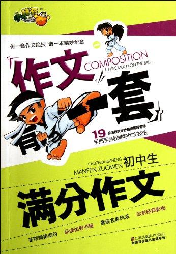 Writing Skills-Full-score Writings of Junior School Students (Chinese Edition)