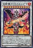 遊戯王 DBMF-JP008 炎斬機ファイナルシグマ (日本語版 ウルトラレア) デッキビルドパック ミスティック・ファイターズ
