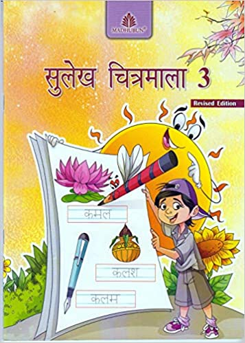 Amazon in: Buy Sulekha Chitramala Class - 3 Book Online at Low