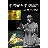 tairanokiyomoritoheikemonogatari: sononazotosinjitu (Japanese Edition)