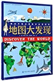 Discover the World (Chinese Edition)