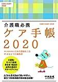 介護職必携 ケア手帳2020