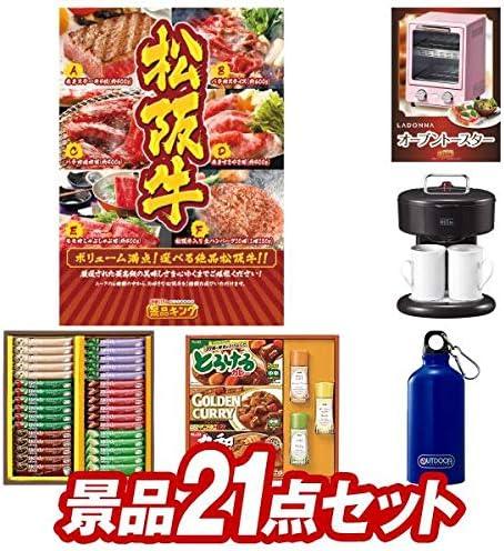 【ゴルフ景品 21点セット】選べる一品景品(松阪牛)・ラドンナオーブントースター 等(KC551)