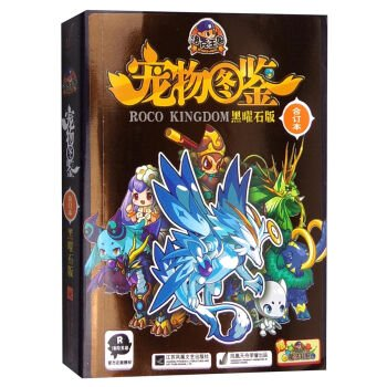 Rock Kingdom pet illustrations (consolidated Obsidian tablets with magic gift card)(Chinese Edition)