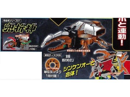 Power Ranger Samurai Sentai Geseiger 01 Kabuto Origami [JAPAN]