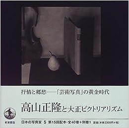 日本の写真家〈5〉高山正隆と大...