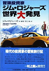Aventure Capitalist [Japanese Edition]