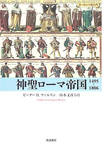 神聖ローマ帝国 1495‐1806 (ヨーロッパ史入門)