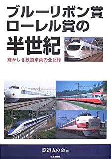 ブルーリボン賞・ローレル賞の半世紀―輝かしき鉄道車両の全記録 | 鉄道友の会 |本 | 通販 | Amazon