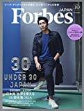 Forbes JAPAN(フォーブスジャパン) 2019年 10 月号 [雑誌]