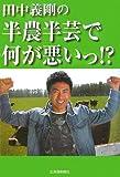 田中義剛の半農半芸で何が悪いっ!?
