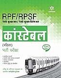 RPF/RPSF Constable (Mahila) Bharti Pariksha