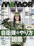 MAMOR(マモル) 2016年 10 月号 [雑誌]