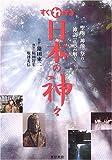 すぐわかる日本の神々―聖地、神像、祭り、神話で読み解く
